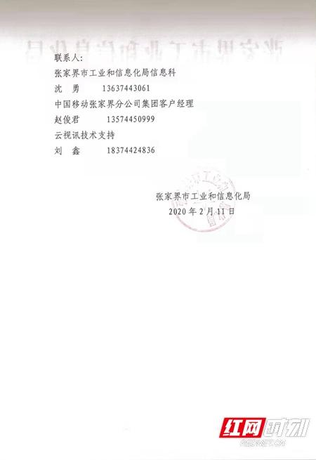 微信图片_20200211112918.jpg