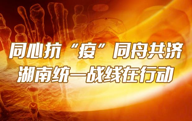 """专题:同心抗""""疫"""" 同舟共济 湖南统一战线在行动"""