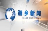 2月10日湘乡新闻