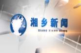 2月11日湘乡新闻