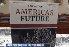 美国白宫发布2021财年预算报告 核武器 高超音速武器预算大增引关注