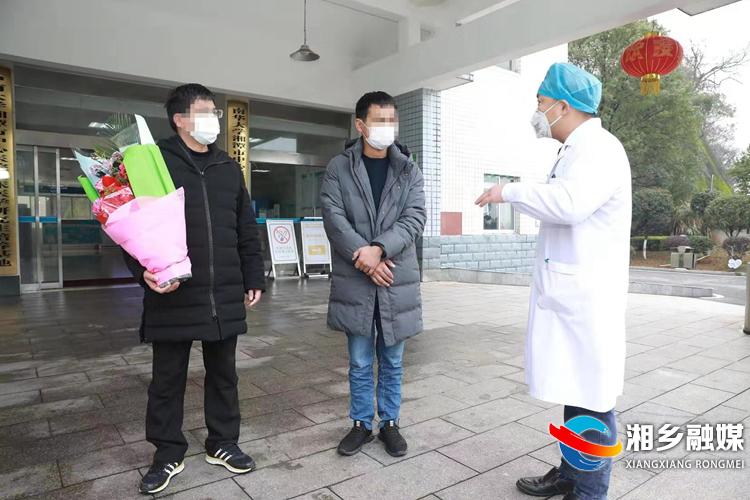 全部治愈!湘乡第二例新冠肺炎确诊患者出院