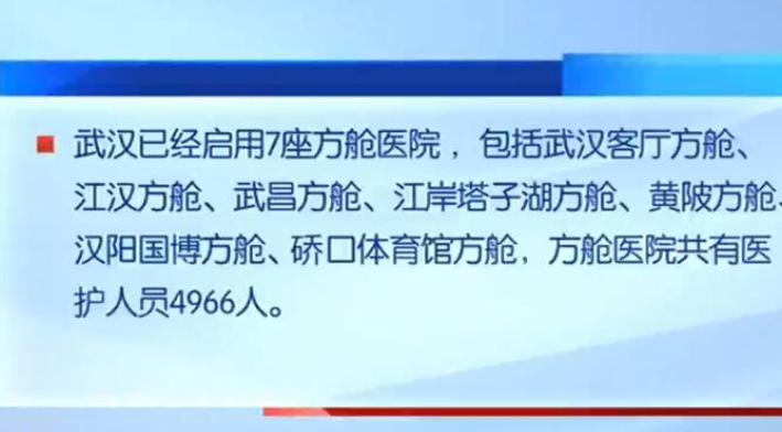 湖北武汉 战疫情 武汉已经启用7座方舱医院