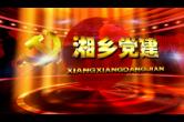 """《湘乡党建》第148期 战""""疫""""一线  党旗飘扬"""