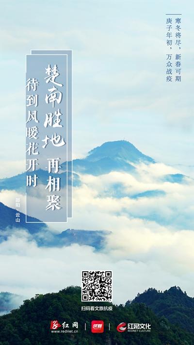 今日,红网特别推出湖南景区系列公益海报第三期,待到病毒消去、疫情结束、风暖花开之时,邀您再赏湖南锦绣山川!