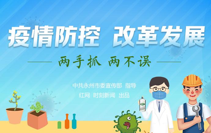 """专题丨永州:疫情防控和经济社会发展""""两手抓""""""""两不误"""""""