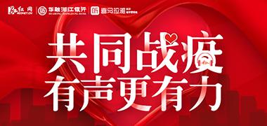 共同战疫 红网携手华融湘江银行免费送喜马拉雅APP15天会员!