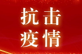 苏仙区自然资源局干部职工为抗击新冠肺炎募捐