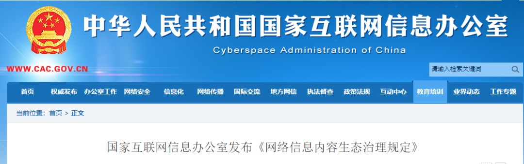 《网络信息内容生态治理规定》3月1日开始施行