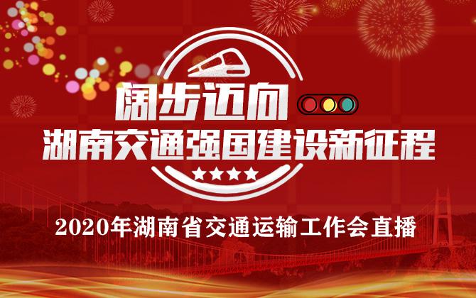 直播回放   2020年湖南省交通运输工作会