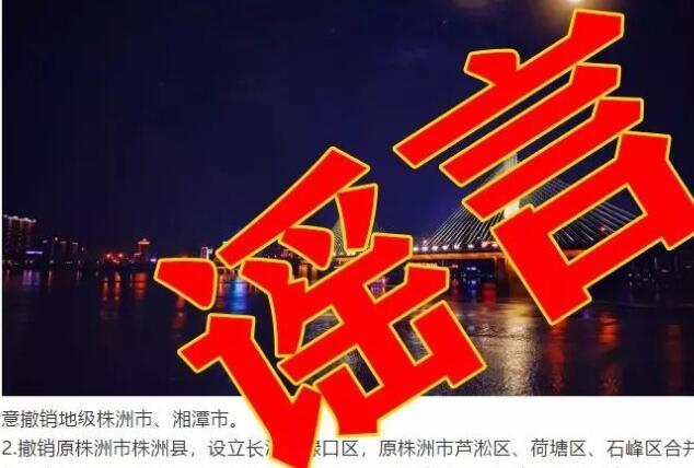 """辟谣侠盟丨网传""""国务院同意——炎陵县划归郴州市""""为虚假消息"""