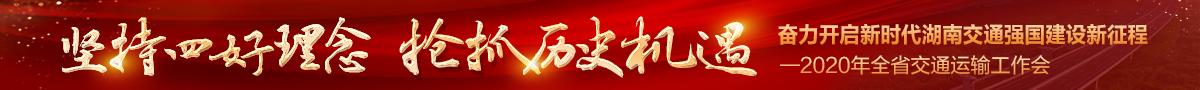 2020年湖南省交通运输工作会