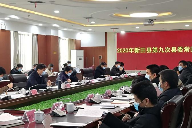 唐军主持召开2020年第九次县委常委会议
