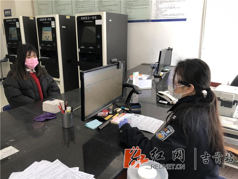 吉首市公安局人口与出入境窗口恢复 实行限