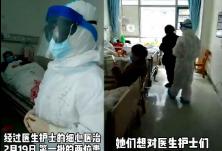 一线传真⑩ | 武汉两位重症患者出院了!她们想对湘雅的医生说……
