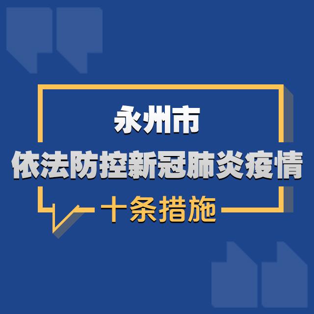 永州发布依法防控新冠肺炎疫情十条措施