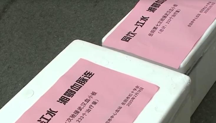 岳阳:第七次向武汉驰援血小板