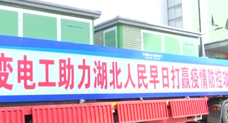 """衡阳:向黄冈市中心医院捐赠两座""""移动变电站"""""""