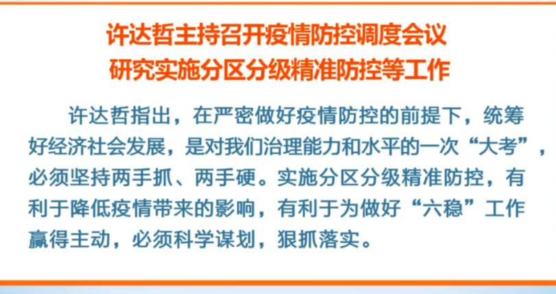 许达哲主持召开疫情防控调度会议 研究实施分区分级精准防控等工作