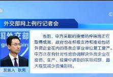 外交部:疫情对中国经济影响是阶段性暂时性的