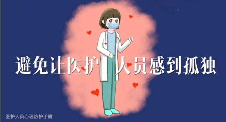 《医护人员心理防护手册》:一定避免让医护人员感到孤独