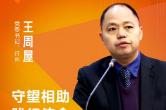 """金融湘军战""""疫"""" 王周屋发声:守望相助  践行使命"""