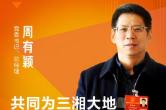 """金融湘军战""""疫"""" 周有颖发声:共同为三湘大地谱写热血和忠诚"""