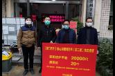 澳门君天集团再次向湘西州定向捐赠抗疫物资