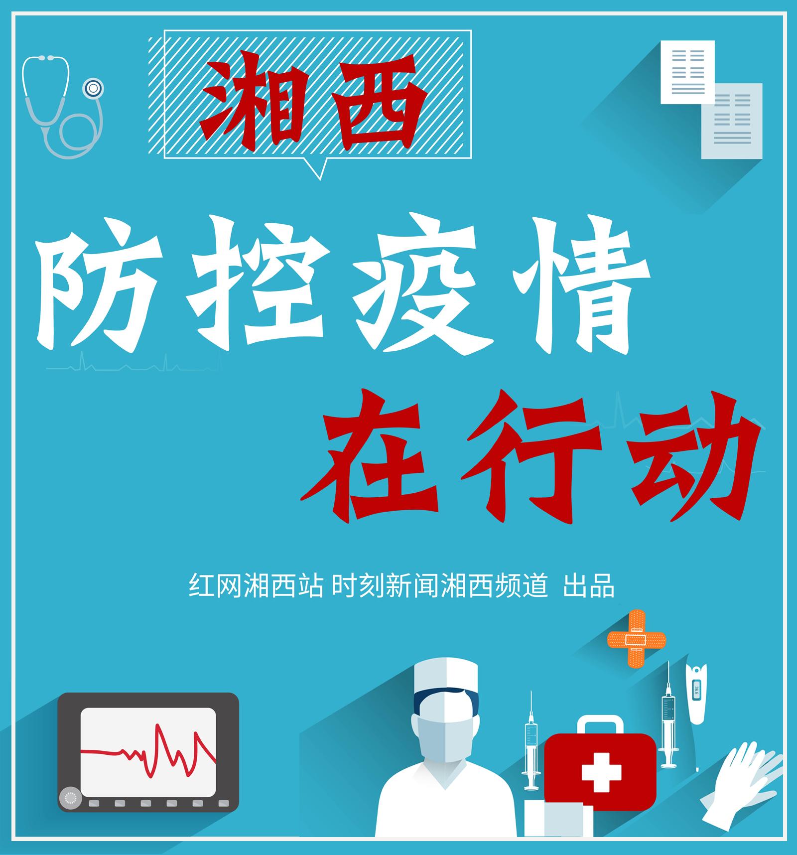 专题丨湘西:防控疫情在行动