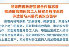 湘粤两省政府签署合作备忘录 推动疫情期间务工人员安全有序返岗 许达哲 马兴瑞代表双方签字