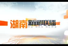 2020年02月20日湖南新闻联播