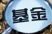 """新基金发行""""四天六爆款"""" 超千亿元参与认购"""