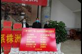 澳门君天集团、老挝湘锋国际贸易公司为茶陵捐赠防疫物资