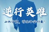 【H5】山水守望,盼你平安归来!