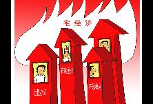 """【漫评】人们""""宅""""出了新业态"""