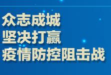 湘潭民进全力参与抗击疫情