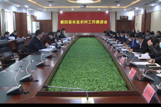 全县农业农村工作座谈会召开