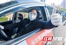 滴滴在长沙组建医护车队 免费接送医务工作者