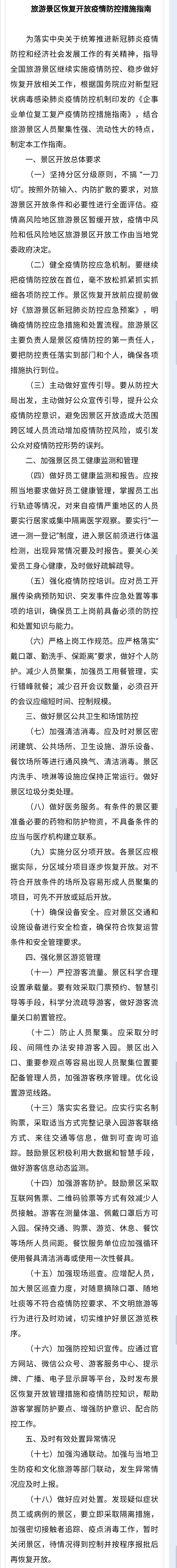 文旅部紧急发文:疫情高风险地区景区暂缓开放