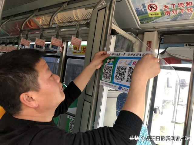 防控措施升级!明日起岳阳人乘公交要先测体温了
