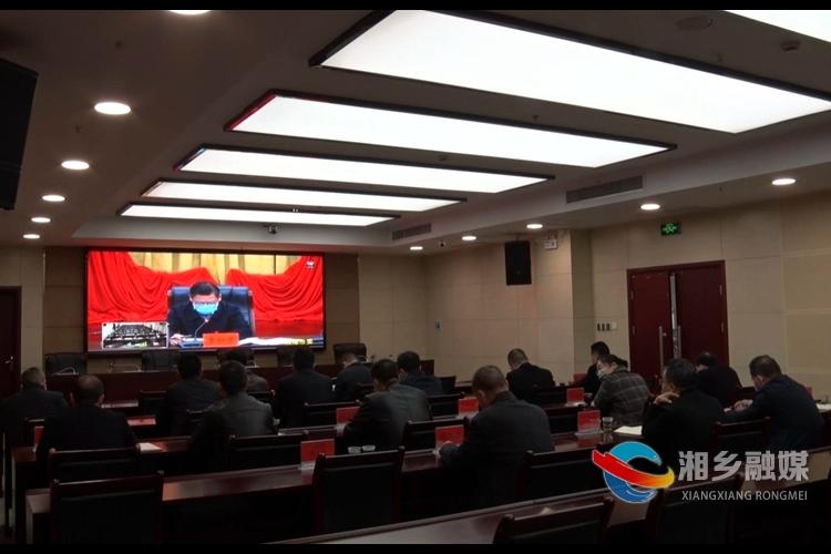 湘潭市党务工作视频会议:推动党务工作迈上新台阶
