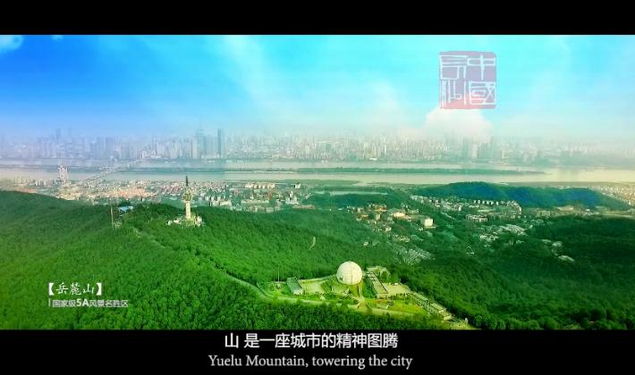 一声湖南,唤醒你丨长沙:读山、听水、乐洲、恋城