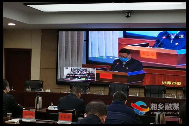 湘潭市委农村工作视频会议召开  湘乡获表彰