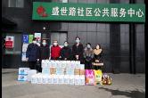 湖南省侨联向社区捐赠防疫物资