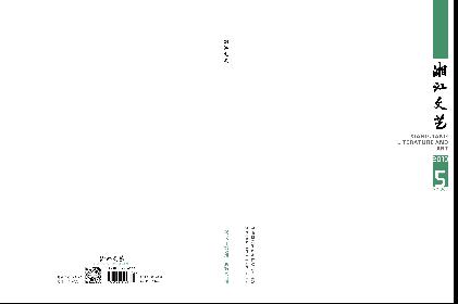 《湘江文艺》 2019年第5期