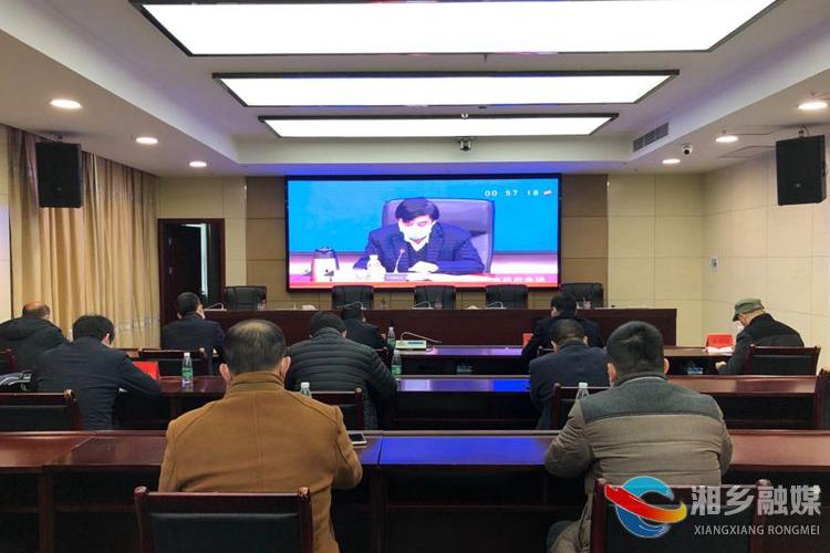 湘乡组织收看全省粮食和物资储备工作电视电话会议