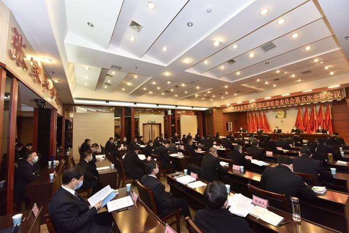中共張家界市第七屆紀律檢查委員會第五次全體會議召開