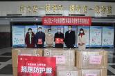 北京怡海公益基金会联合长沙市侨联向天心区捐赠防护物资