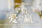《歌手》版《坚信爱会赢》MV发布  用文艺传递必胜信念