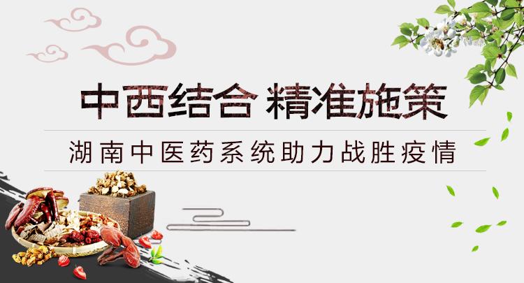 """""""無問中西"""" 湖南中醫藥助力戰勝疫情"""
